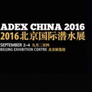 adex2016sm
