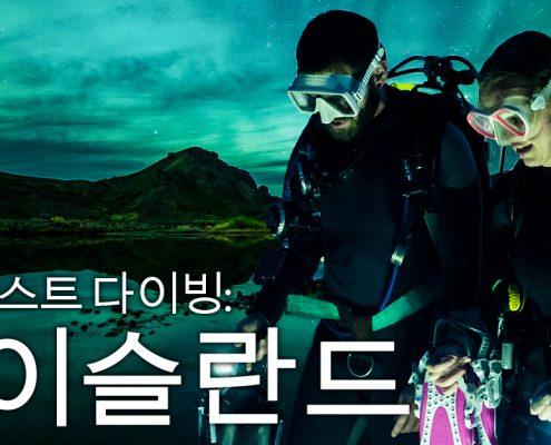 korean iceland