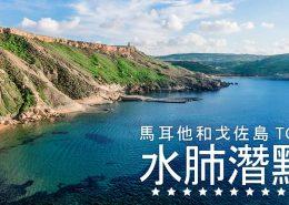 top dive spots in malta and gozo 馬耳他和戈佐島 Top10 水肺潛點