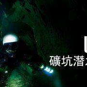 mine diving uk - UK 礦坑潛水介紹