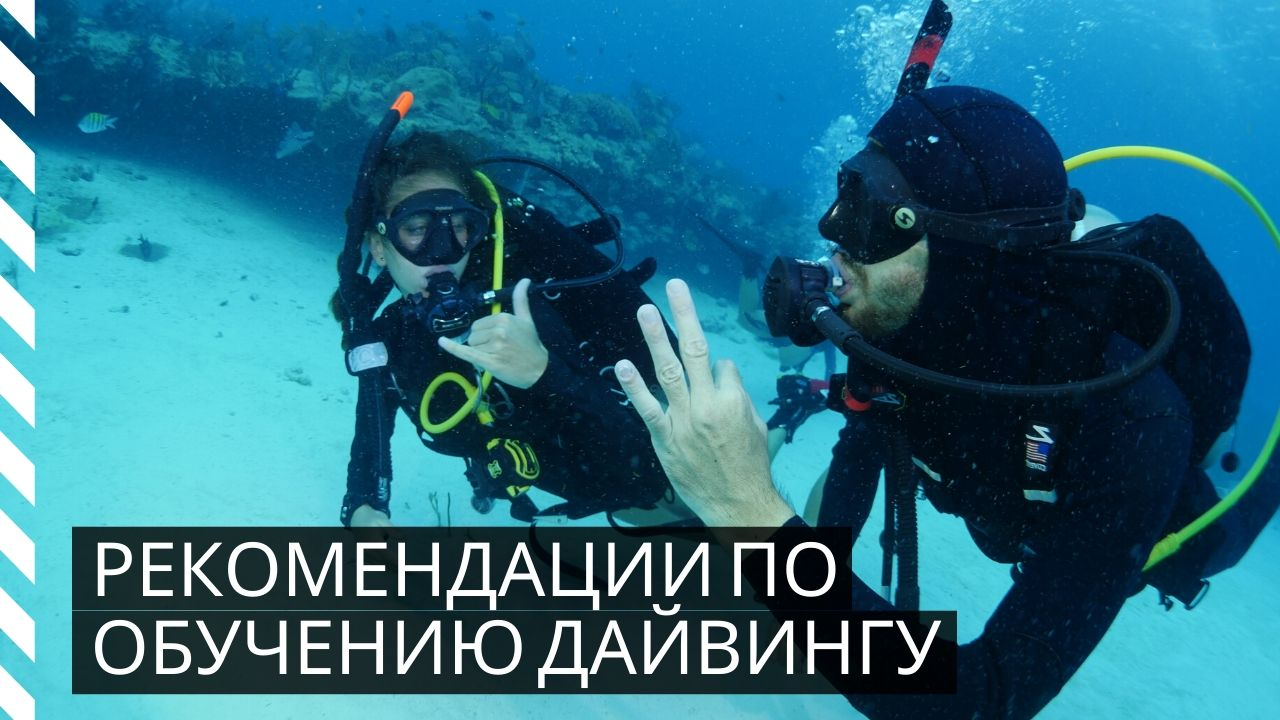 Guidelines for Reopening Dive Training Russian